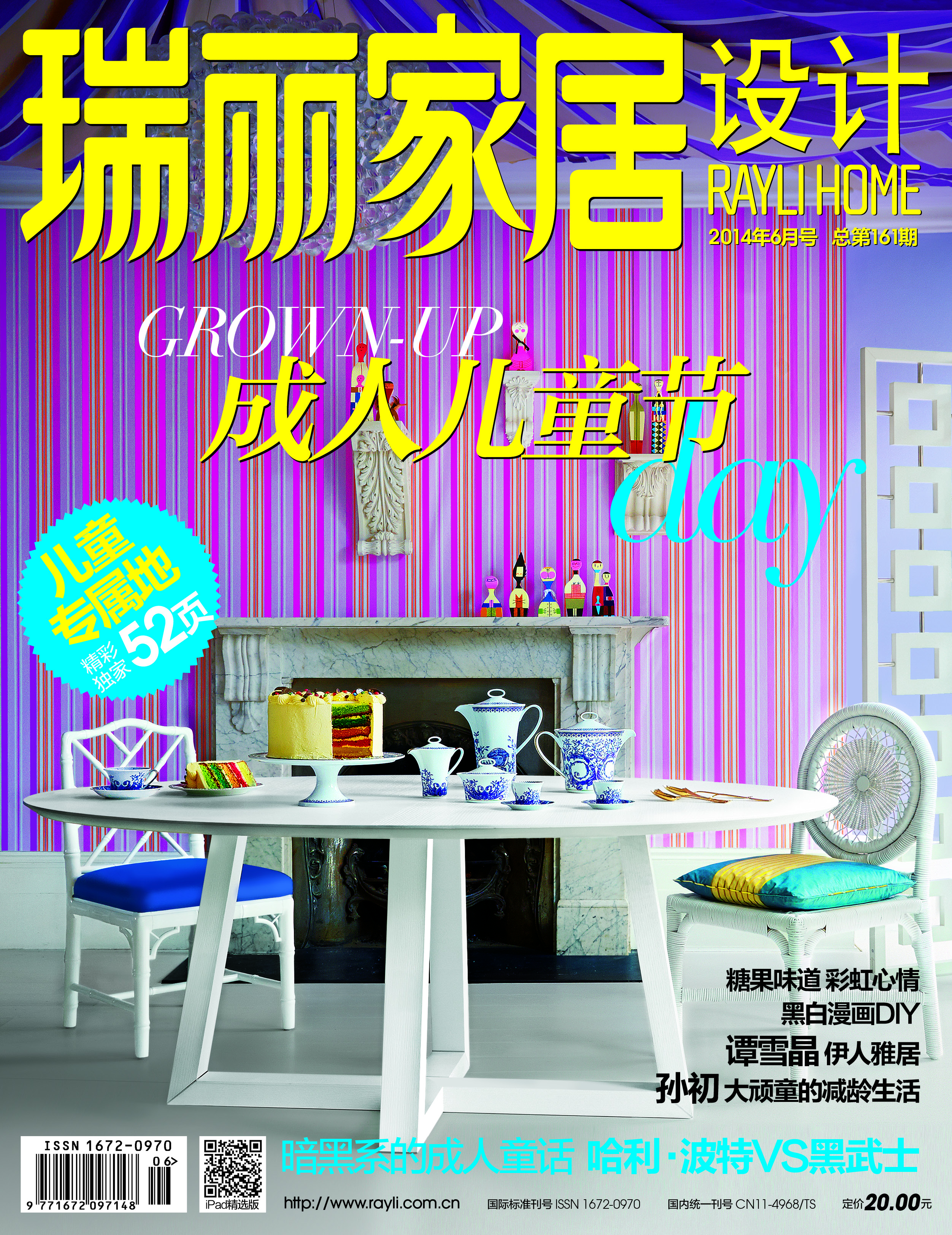 Rayli Home June Issue Cover